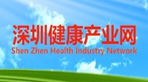 Shenzhen Health Industry Network